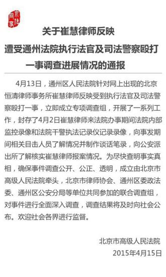 今朝,对准该事情的考察,已建立由北京市初级公民法院牵头,北京市状师协会、通州区委政法委、通州区公循分局等单元独特加入的结合查询组,查询结果将实时向社会颁布。北京市高院示意,欢送社会各界停止监视。