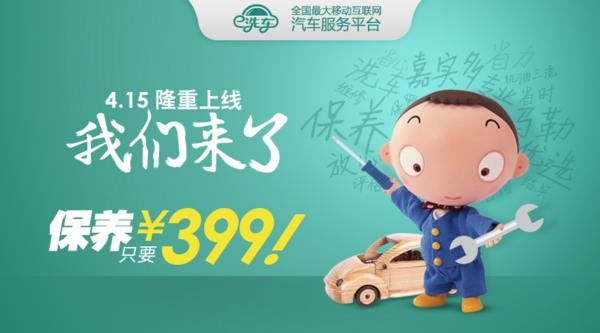 平台e洗车宣布汽车保养业务正式上线,此次平台功能的升级,标志高清图片