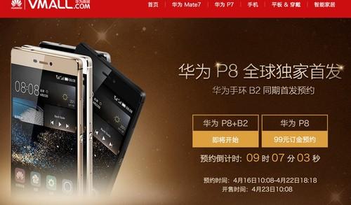 4月23日开售 华为P8今日上午开始预约