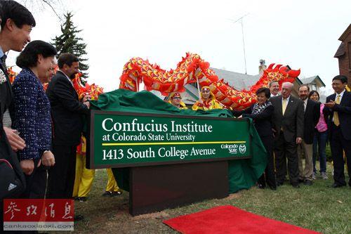 资料图片:美国科罗拉多州立大学孔子学院举行揭牌仪式。