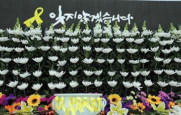 """资料图片:4月16日是韩国""""世越号""""沉船事故发生一周年,悼念遇难者活动在韩国安山等地举行。"""