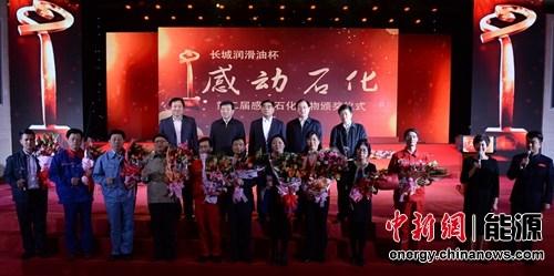 """中国石化集团公司领导与10位""""感动石化""""人物一一握手,并合影留念.图片"""
