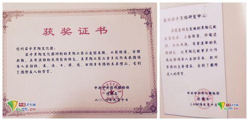 """梁子黑陶自制的""""国礼""""证明。中国青年网记者 宿希强"""