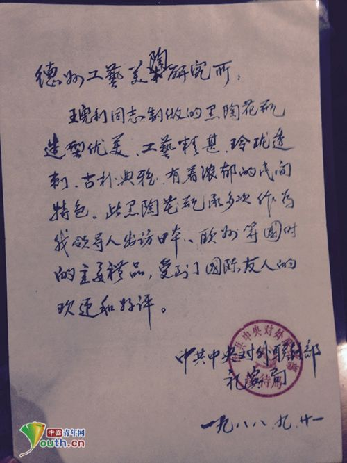 """王宪利出示的""""国礼""""证明原件。中国青年网记者 宿希强"""
