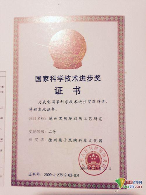 """梁子黑陶印制在宣传画册中的""""国家科学技术进步奖""""二等奖证书。中国青年网记者 宿希强"""