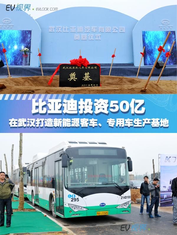 比亚迪投资50亿 在武汉打造新能源客车生产基地高清图片