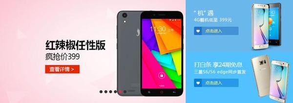 小辣椒手机官网_令人意外的是,京东首推产品一般都是利润极高的产品,这款小辣椒手机