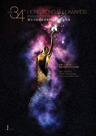 第34届香港电影金像奖将于4月19日晚揭幕