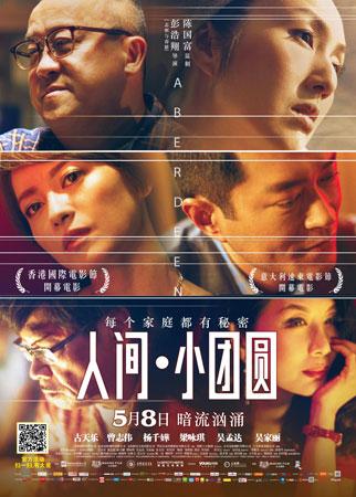 彭浩翔的剧本则是从人着手,以内心焦虑映射时代变迁