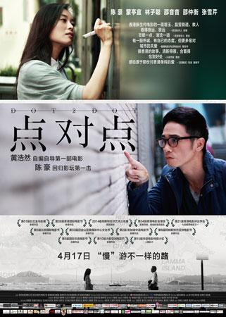《点对点》几乎是一个香港的都会交响曲