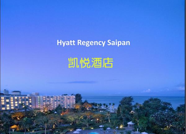 美国塞班岛五星凯悦酒店(hyatt regency)