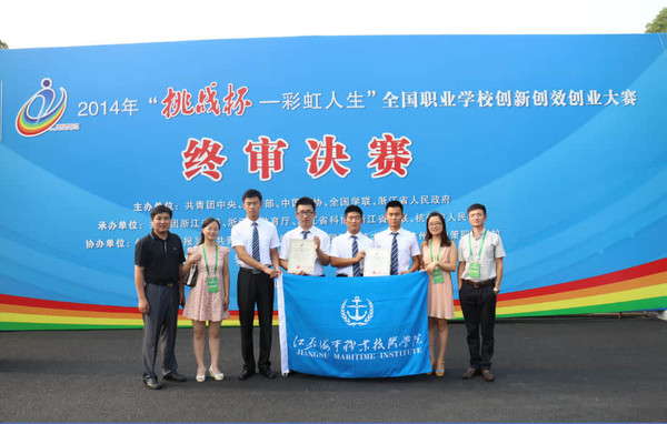 台州学院信息高中技术学校工程学院中的创客先海事职业江苏椒江排名图片