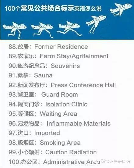 快领赏:100个常见公共场所的英语标示颐和园小学课文ppt图片