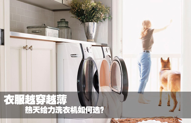 根据市场上的反馈,消费者选购洗衣机也越来越挑剔,这个品牌要好,那个外观要新颖,最后的功能也必须要全面。面对这样那样的选择,似乎快洗功能的应用,是很多消费者常常关注的一个方面,针对都市快节奏的生活来说,洗衣所花的时间就更显得尤为重要。根据卖场销售的各种洗衣机看,我们结合不同的消费者需求,挑选了几款具有快洗功能的洗衣机。希望为您的生活出行,带来更加的便利条件。
