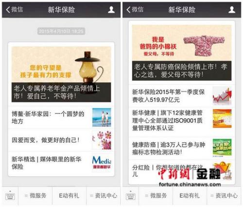 """图:新华保险微信公众号近期发布""""康寿长乐""""养老年金保险及""""康健长青""""防癌疾病保险"""