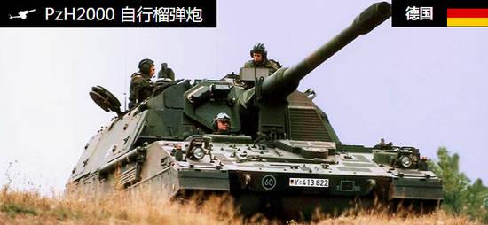 德国PzH2000自行榴弹炮