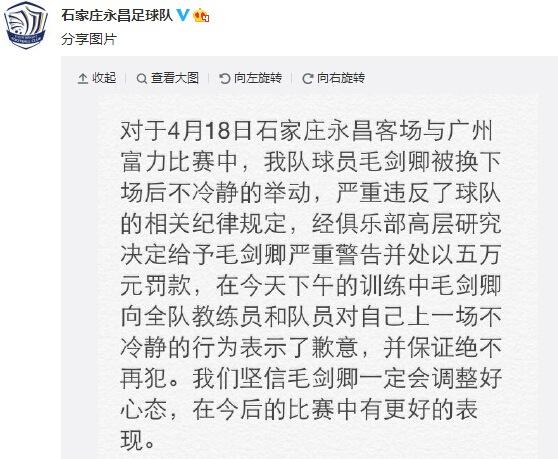 永昌队官方宣布对毛剑卿的处罚
