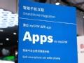 2015上海车展:博世智能交通科技方案展示