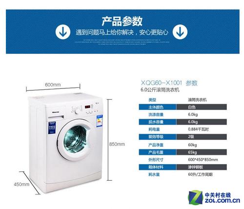海信XQG60-D1001洗衣机相关参数