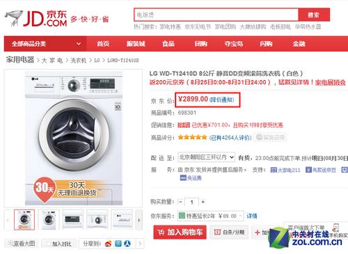 各种污渍轻松去除 8款滚筒洗衣机大推荐