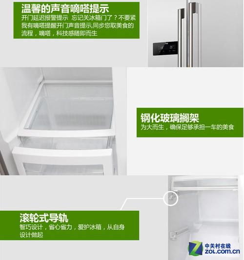 美菱BCD-518WEC冰箱内部设计