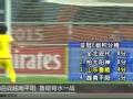 视频-亚冠小组赛迎战越南平阳 鲁能背水一战