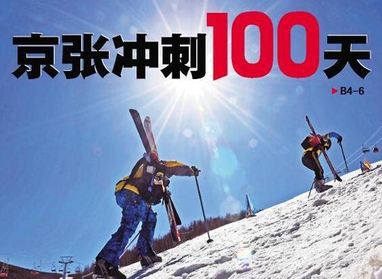 北京冬奥100天倒计时
