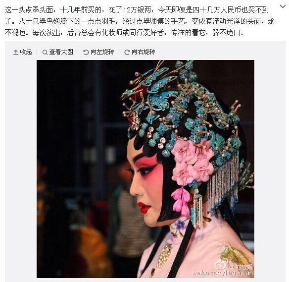 刘桂娟微博截图(该微博现已删除)