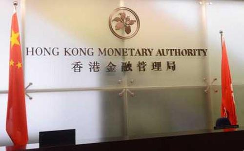 金管局图:香港《星岛日报》网站