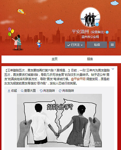 """人民网北京4月24日电(刘融)""""三年内为男友堕胎五次,男友要求打掉第6胎,导致几乎无法生育。""""近日,这样一则网帖在一些论坛上引发关注。帖子里还公布了""""男友""""的真实姓名和联系方式。今日,温州市公安局官方微博""""平安温州""""发文称,真相是前女友为报复前男友导演的""""恶作剧"""",发帖人已被行政拘留。"""