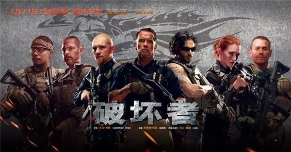 电影 正文  2015年阿诺·施瓦辛格回归影坛之作,年度动作猛片《破坏者