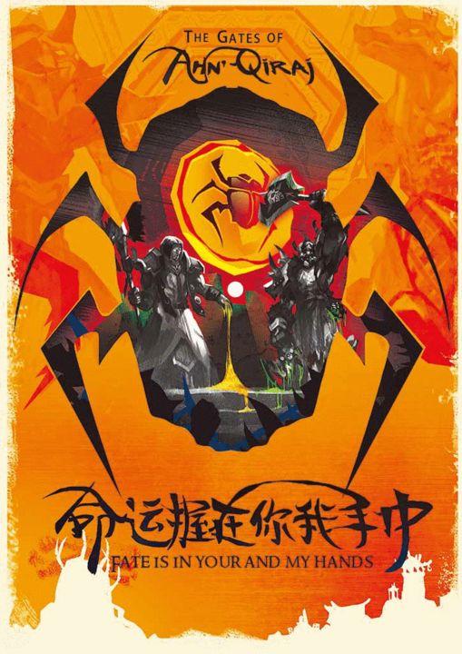 魔兽世界十周年 手绘海报讲述十年经典历史