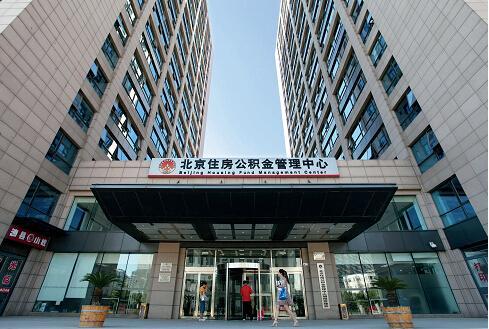北京住房公积金管理中心 CFP