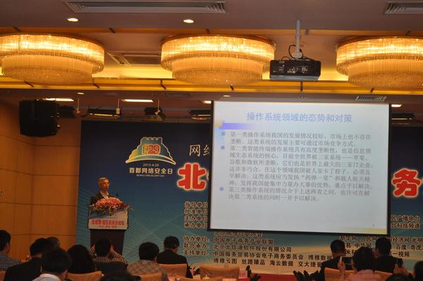 北信源首席战略官胡建斌在致辞中就桌面防护产品的图片