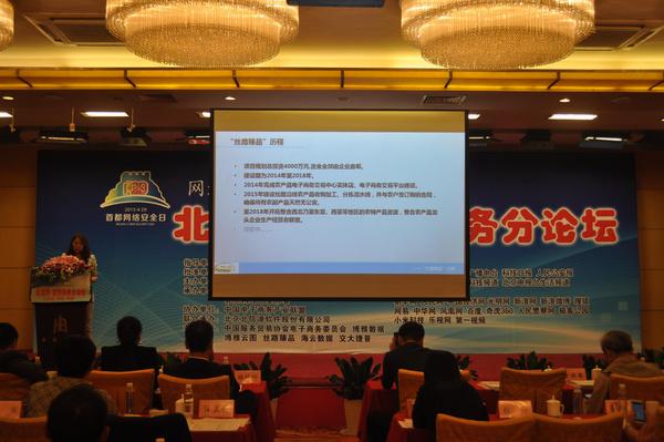 北信源首席战略官胡建斌在致辞中就桌面防护产品的未图片