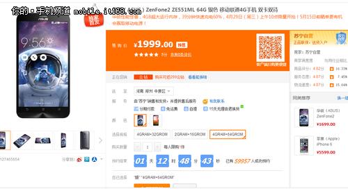 华硕ZenFone2旗舰版