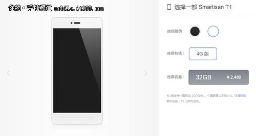 尽管锤子手机已经上市近一年的时间了,但在硬件配置方面仍属于目前的主流水平,白色版Smartisan