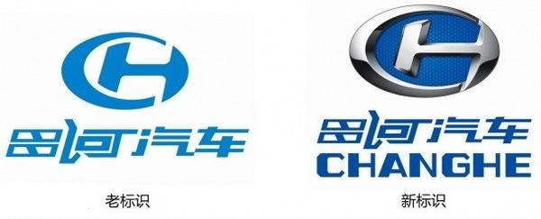 哈弗 众泰 昌河 中国品牌又一波启动换标高清图片