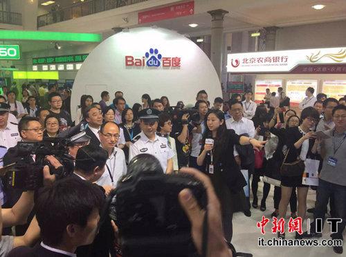 网络与信息安全博览会在京举行