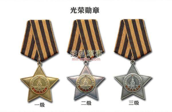 图为光荣勋章。