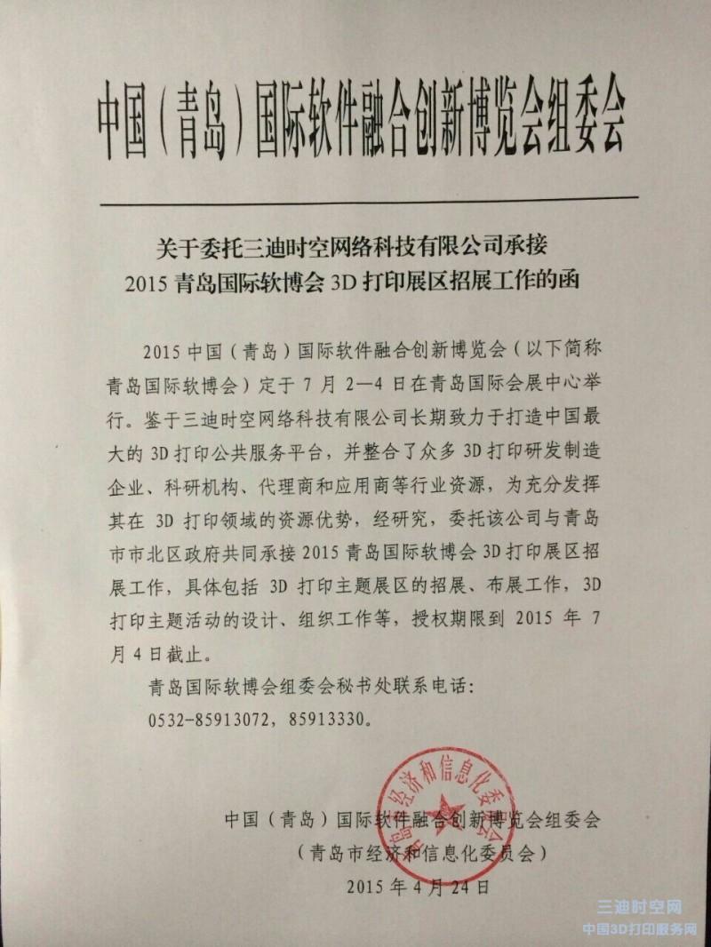青岛市经济和信息化委员会授予三迪时空网的委托函