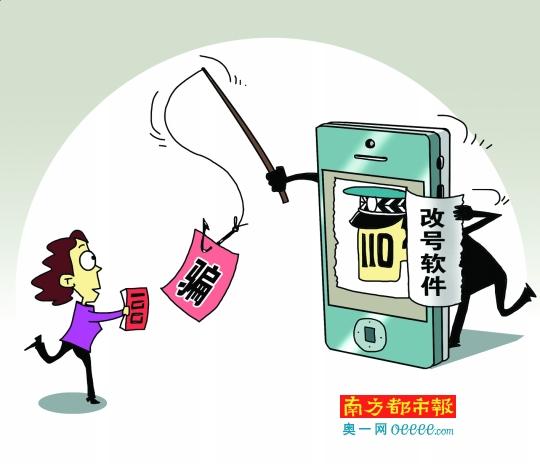 广州公安局长接诈骗电话:明天到我办公室