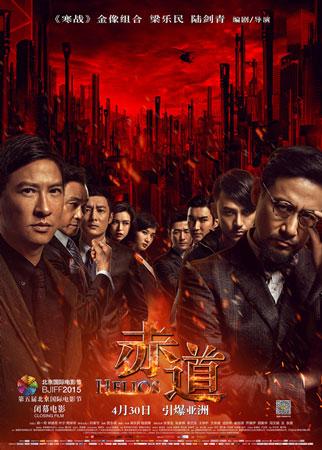 《赤道》4月30日上映