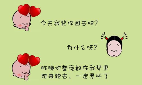 情侣头像卡通表白