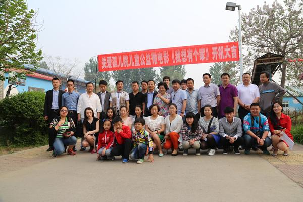 关爱孤儿院儿童公益微电影《我想有个家》北京开机
