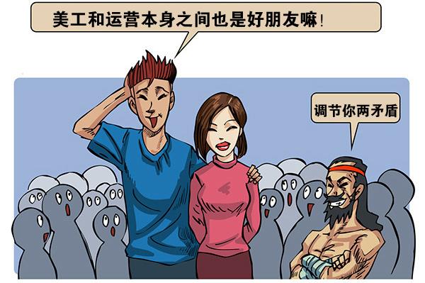 网邪:美工和运营,不是冤家不聚首图片