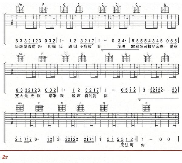 YOND的 真的爱你 吉他谱有没有扫弦版的,要么把和弦和指法说下