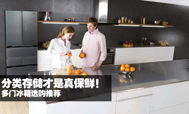 """过去,传统的冰箱内部温度只能按照冷冻、冷藏来区分,各种食物在同一室内所受的""""照顾""""都一样,因此,如何在一台冰箱内实现各种食物的分类保鲜成为家电制冷行业研究的目标。而笔者今天就为大家整理了几款多门冰箱产品,如果你对于冰箱的保鲜有着较高的要求,不管来关注一下吧!"""