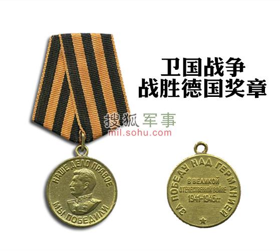 图为卫国战争战胜德国奖章。