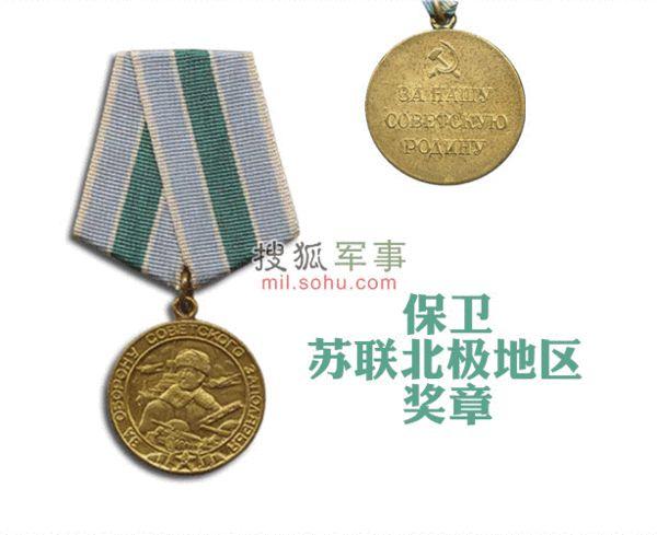 图为保卫苏联北极地区奖章。